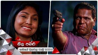 Game Over මිස් | Neela Pabalu | Sirasa TV Thumbnail