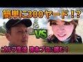 【#1】簡単に300ヤード!の「ゴルフ生活」弥永プロとドラコン対決!