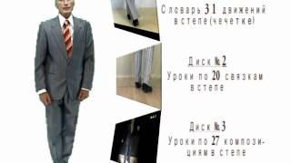 Step.Научиться танцевать степ.Диски№1-3(Научиться самому танцевать степ (чечетку) http://step-for-step.com.ua/ Научиться танцевать степ (чечетку) можно и самому..., 2012-01-14T19:49:43.000Z)
