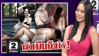 Repeat youtube video เผ็ดร้อน! ชาม นัวเนียจูบปาก คนดังนั่งเคลียร์ ช่อง2สตาร์แม็กซ์