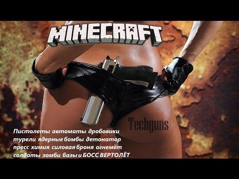 Мод Techguns для Minecraft