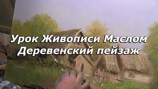 Мастер-класс по живописи маслом №73 - Деревенский пейзаж. Как рисовать маслом. Урок рисования