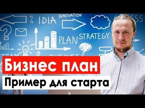 """Бизнес план для начинающих. Как составить бизнес план на примере """"кофе с собой"""""""