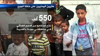 ملايين اليمنيين يقفون على حافة الجوع