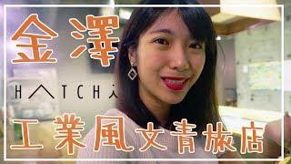 像是住在美術館裡! / 金澤 高CP質工業風旅店  /  HATCHi KANAZAWA -THE SHARE HOTELS -