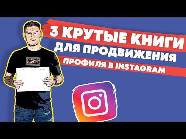 Подборка Книг про инстаграм | Продвижение Instagram
