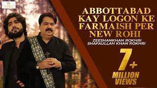 vuclip Abbottabad Kay logon ke farmaish per new Rohi Zeeshankhan Rokhri . Shafaullah Khan rokhri 2017
