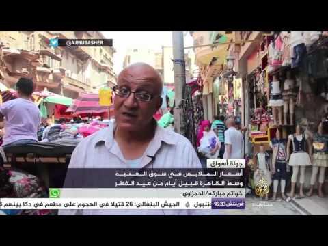 84f0340b8  جولة أسواق | أسعار الملابس في سوق العتبة وسط القاهرة قبيل أيام من عيد  الفطر - YouTube