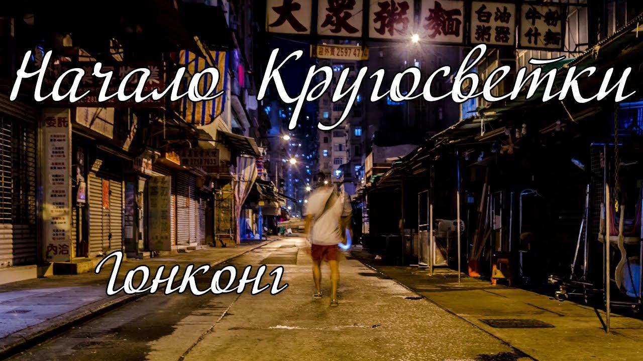 Гонконг. Началось! | туристическое путешествие по гонконгу