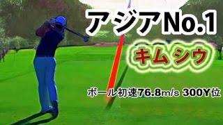 アジアNO.1スイング キム・シウ 体幹力が凄い。