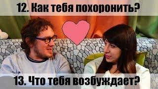 НА СКОЛЬКО % Я ТЕБЯ ЗНАЮ? Муж и Жена отвечают на вопросы друг о друге.