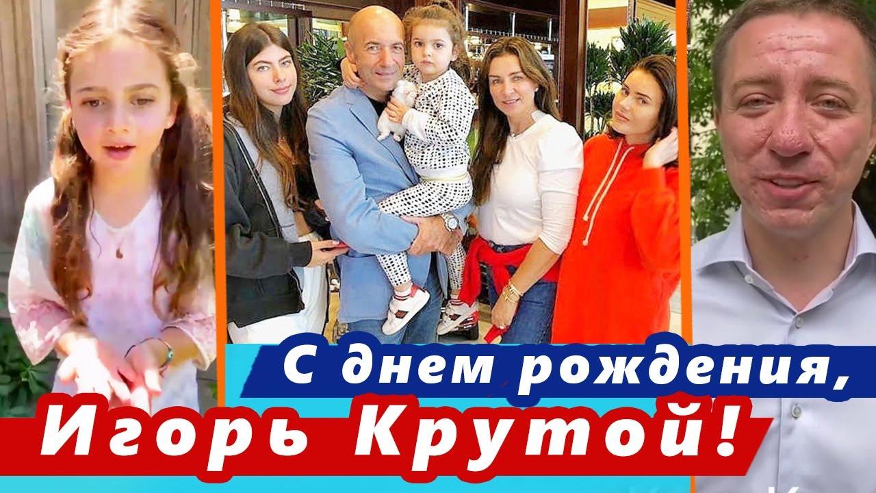 🔔 С днем рождения, Игорь Крутой! Теплые поздравления от семьи (SUB)