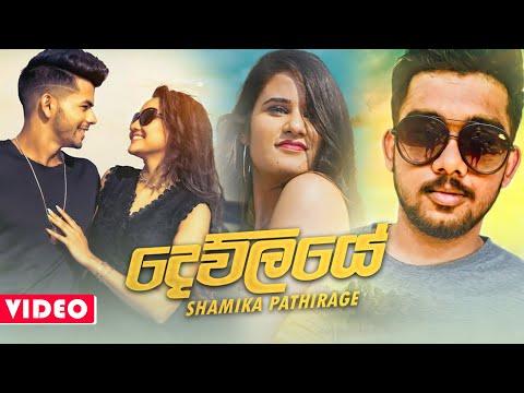 Dewuliye (දේව්ලියේ) - Shamika Pathirage Music Video 2021 | New Sinhala Songs 2021