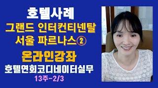 그랜드 인터컨티넨탈 서울 파르나스,객실, 부대시설, 연…