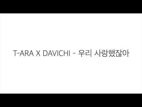 다비치 (DAVICHI) X 티아라 (TARA) -「우리사랑했잖아  WE WERE IN LOVE」 [LYRICS] 가사 한국어
