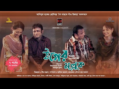 Thoger Mulluk | ঠগের মুল্লুক | Akhomo Hasan | Ishana | Siddik | Bangla Natok 2019 | Last Episode 07