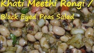 Khati Meethi Rongi Chaat. Tangy Black Eyed Beans/peas Salad.