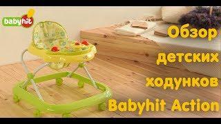 Обзор детских ходунков Babyhit Action (Бебихит Экшн)