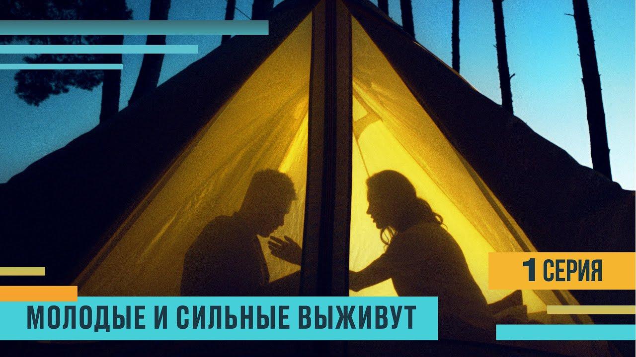 МОЛОДЫЕ И СИЛЬНЫЕ ВЫЖИВУТ! 1 серия. Русский боевик. \
