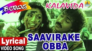 Saavirake Obba Lyrical Song | Kalavida Kannada Movie | S. Janaki , V. Ravichandran