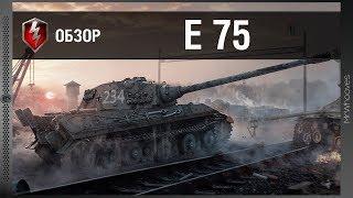 Обзор E 75 [WoT: Blitz]