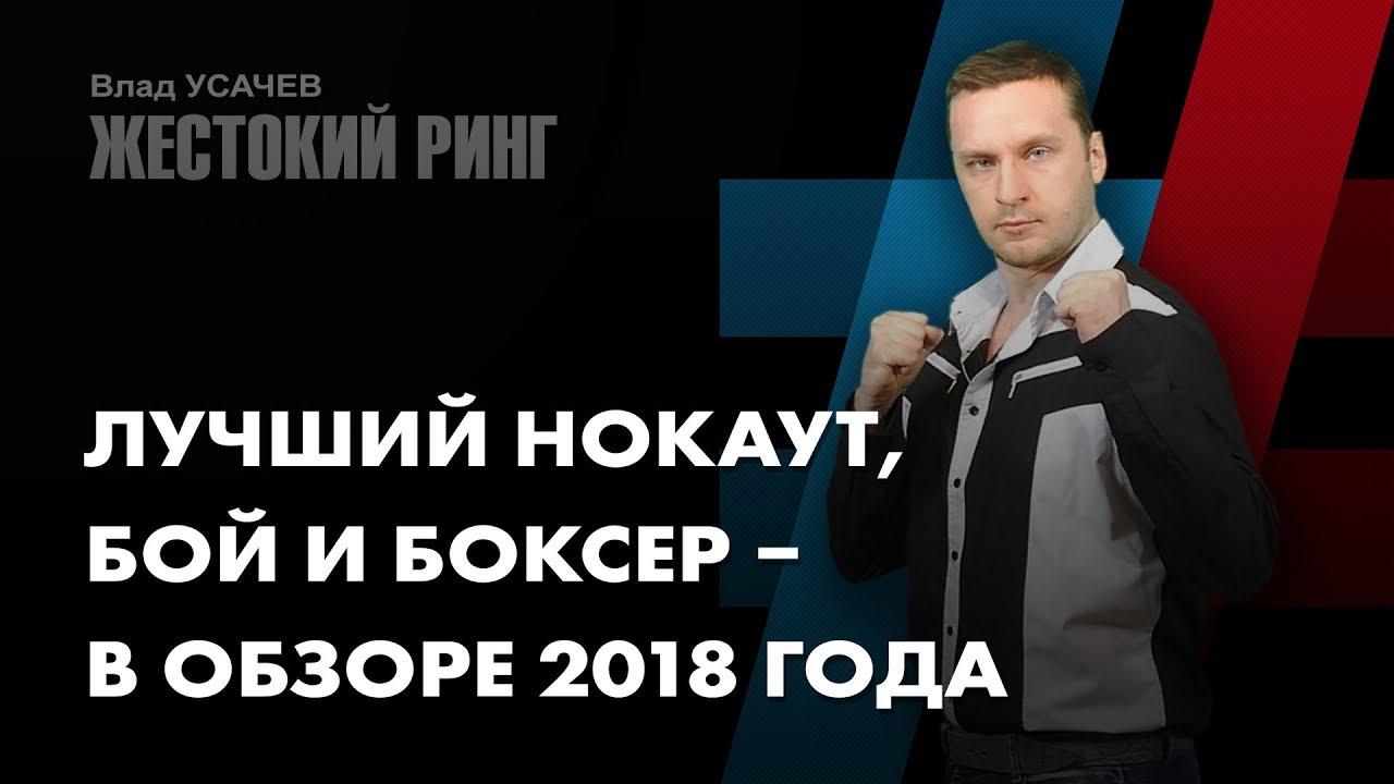 Лучший нокаут, лучший бой и лучший боксер – в обзоре 2018 года