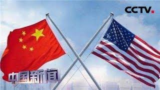 [中国新闻] 中美经贸摩擦 美打压中国企业引发国内质疑批评 美国学者:美企贪婪 导致美国经济出问题 | CCTV中文国际