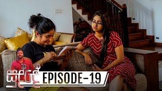 Sudde | Episode 19 - (2019-10-31) | ITN Thumbnail