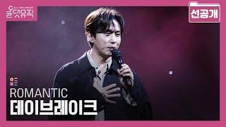 [올댓뮤직 선공개] 데이브레이크 (DAYBREAK) - ROMANTIC