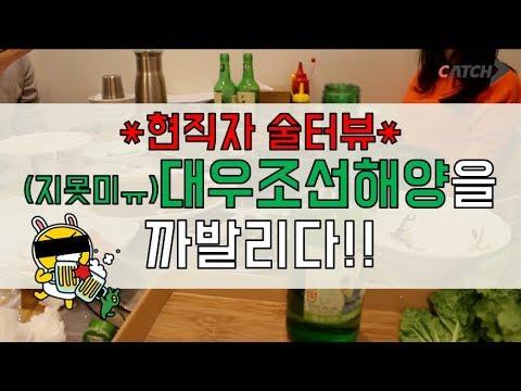 """직장인 레알 음주 인터뷰 """"회식합시다"""" (망할뻔한)대우조선해양"""