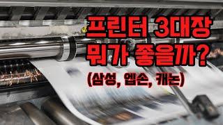 프린터 3대장 삼성, 엡손, 캐논 뭐가 좋을까?(fea…