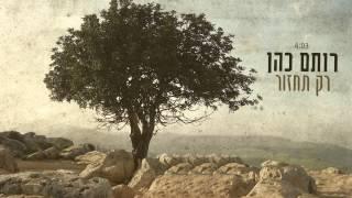 רותם כהן - רק תחזור