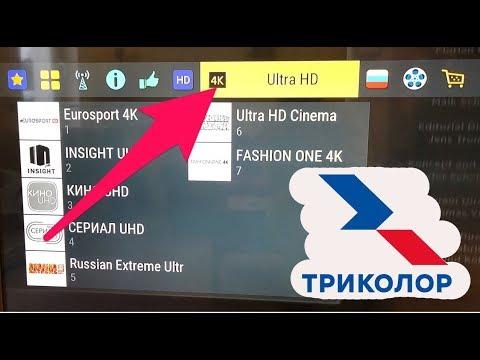 ШОК!! Сколько🤭 4K каналов в Триколор? Ultra HD в начале 2019 года