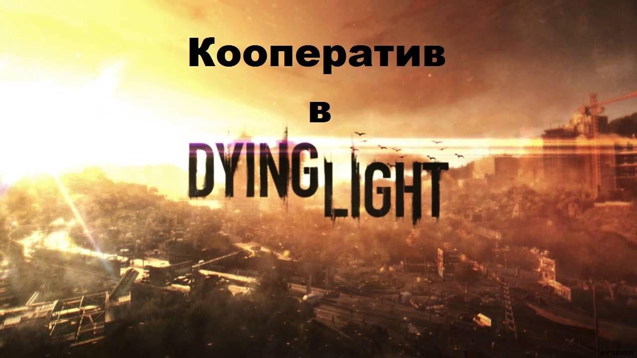 Dying light теперь нельзя спать