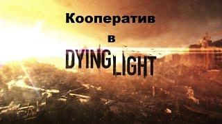 Как поиграть вместе с другом в кооперативе в Dying light(Как активировать кооперативный режим, как настроить совместный режим, как пригласить друга, как сыграть..., 2015-01-27T17:37:55.000Z)