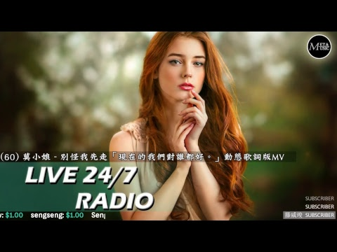 🔴 綜合流行音樂電台直播【24/7】 Live - SeanChou Radio Music Channel