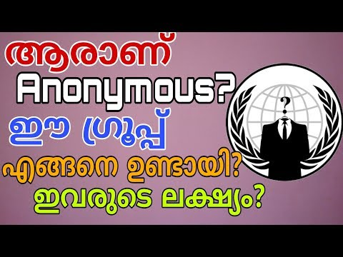 The Most Dangerous Hacking Group Anonymous | Anonymous Group Story | ഇവർ പുലികൾ ആണ്