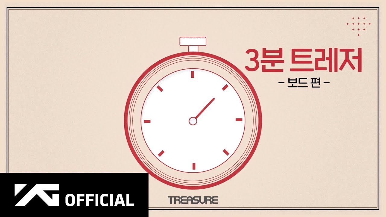 TREASURE - 3분 트레저 🛹 보드 편