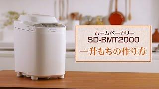 一升もちの作り方 ホームベーカリーSD-BMT2000【パナソニック公式】