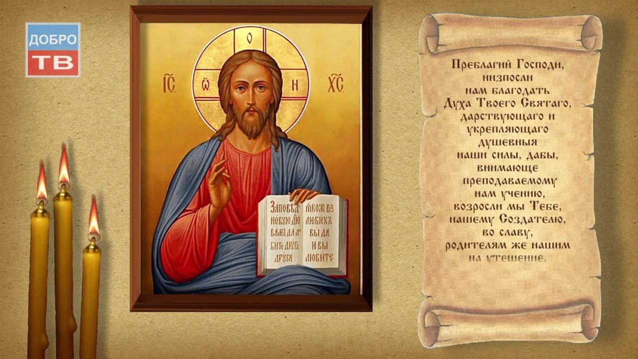 Молитва богу о помощи молитва текст
