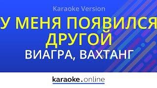 У меня появился другой - ВиаГра & Вахтанг (Karaoke version)