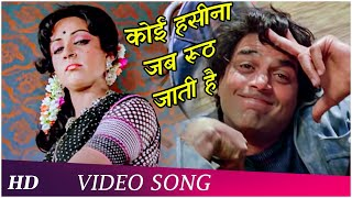 Koi Haseena Jab Rooth Jaati | Sholay (1975) | Dharmendra | Hema Malini | Romantic Song | HD