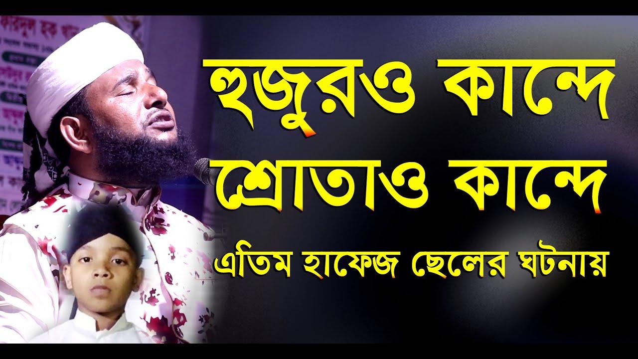 হুজুরও কান্দে শ্রোতাও কান্দে মাসুদুর রহমান সিদ্দিকী Masudor Rahman Siddiki || Bangla Waz 2020 || New