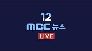 한일 외교장관, 20일만에 회담…갈등 돌파구 찾나 - [LIVE] MBC 12뉴스 2019년 8월 21일