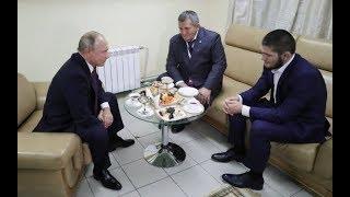 Встреча Путина и Нурмагомедова