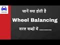 Wheel Balancing क्या है ?    कैसे पता चलेगा और कैसे सही होगी     what is wheel balancing in hindi