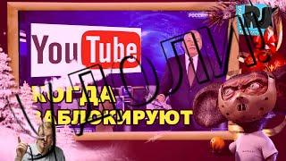"""УДОЛИ! """"Яндекс.Видео"""" и YouTube могут навсегда заблокировать в России / РЕАЛЬНАЯ ЖУРНАЛИСТИКА"""