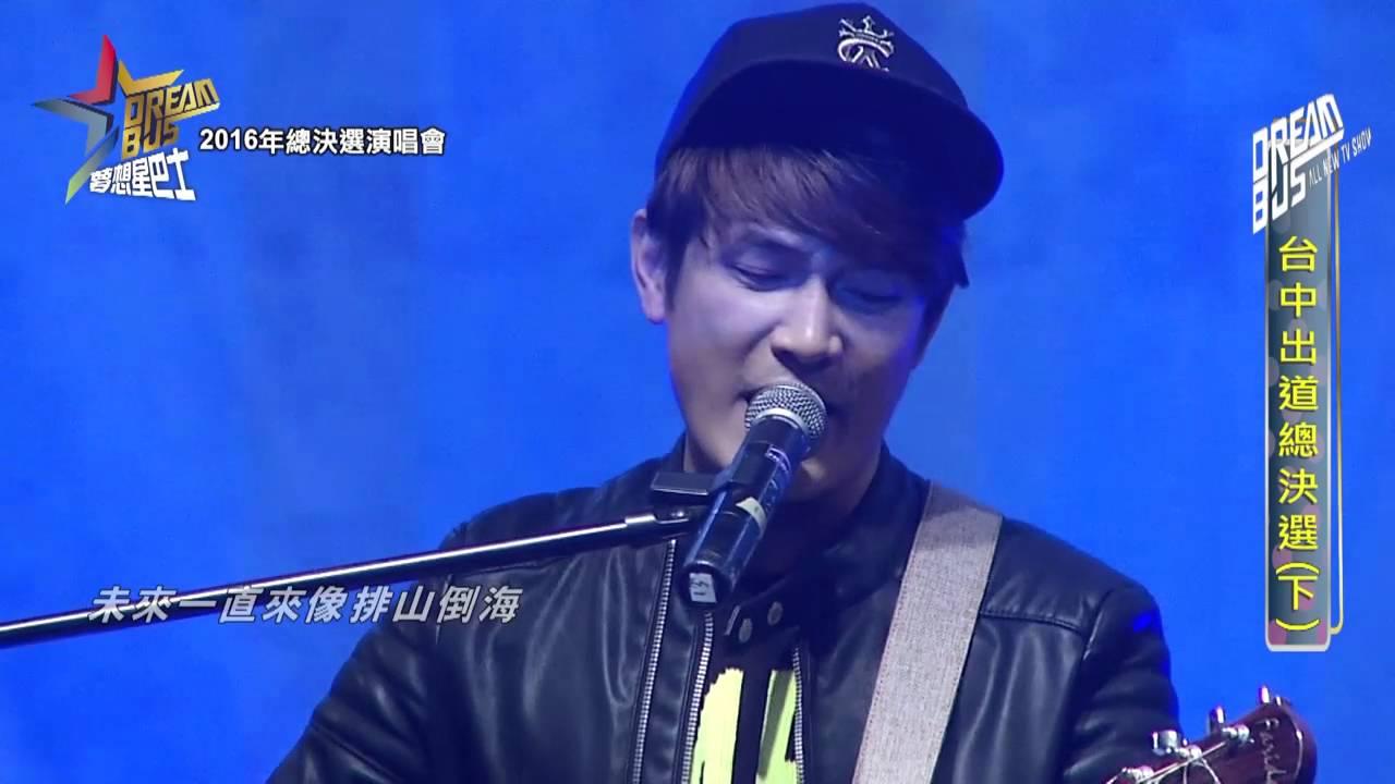 ★夢想星巴士 Dream Bus★ #65 夢想星巴士 演唱會(下)