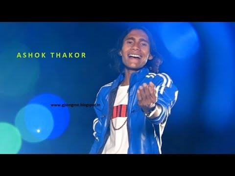 Mari janu mane bhuli jay    Ashok thakor live program 2018