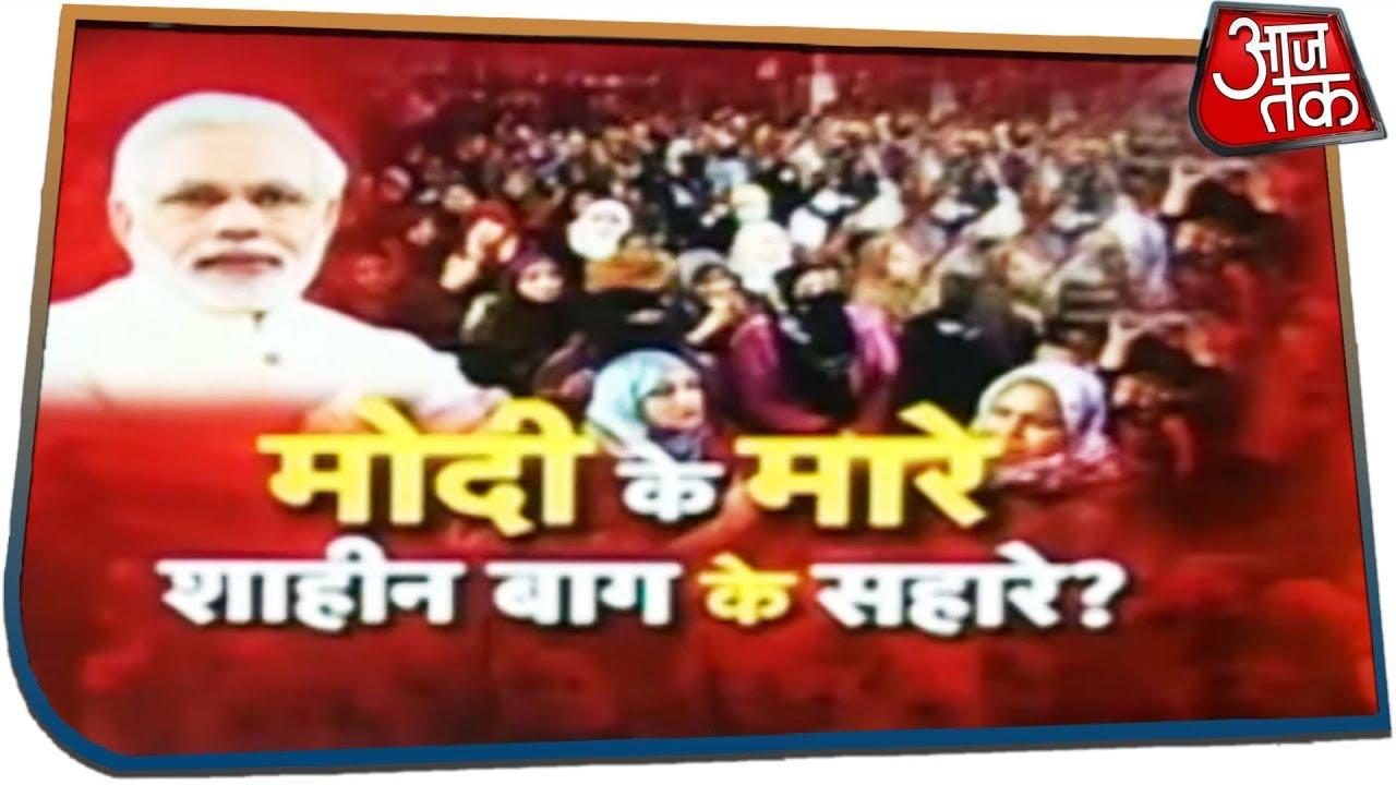 अबकी बार शाहीन बाग पर 'दिल्ली सरकार' ? | Dangal with Rohit Sardana